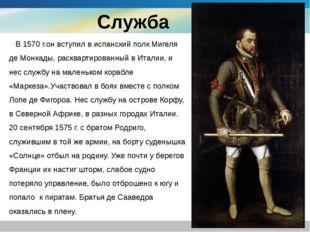 http://ppt.prtxt.ru Company Logo В 1570 г.он вступил в испанский полк Мигеля