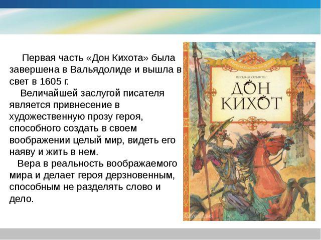 Первая часть «Дон Кихота» была завершена в Вальядолиде и вышла в свет в 1605...