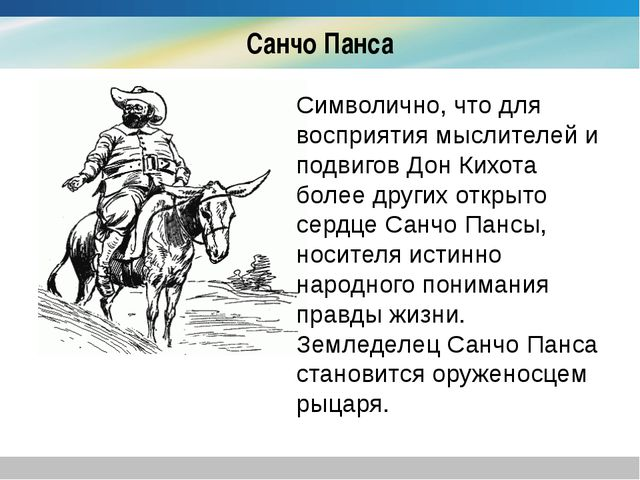 Санчо Панса Символично, что для восприятия мыслителей и подвигов Дон Кихота б...