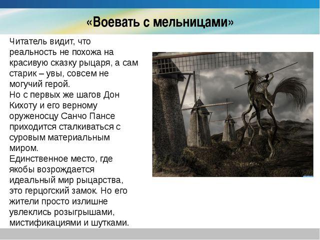 «Воевать с мельницами» Читатель видит, что реальность не похожа на красивую с...