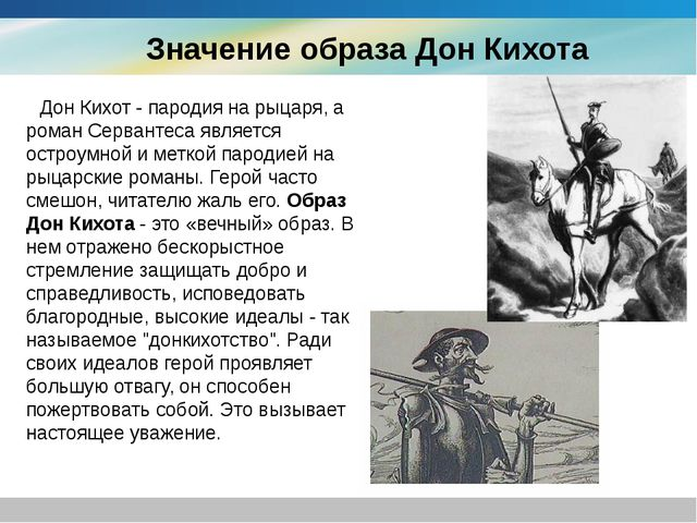Значение образа Дон Кихота Дон Кихот - пародия на рыцаря, а роман Сервантеса...