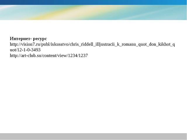Интернет- ресурс http://vision7.ru/publ/iskusstvo/chris_riddell_illjustracii_...
