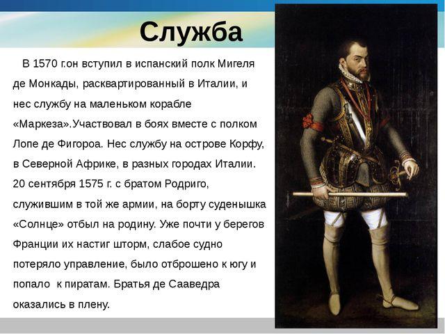http://ppt.prtxt.ru Company Logo В 1570 г.он вступил в испанский полк Мигеля...