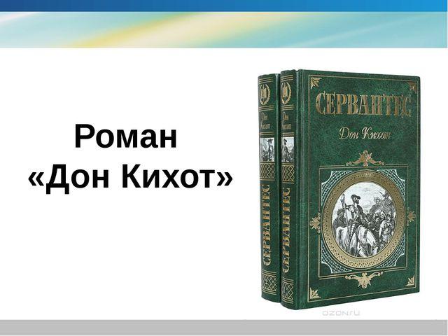Роман «Дон Кихот»