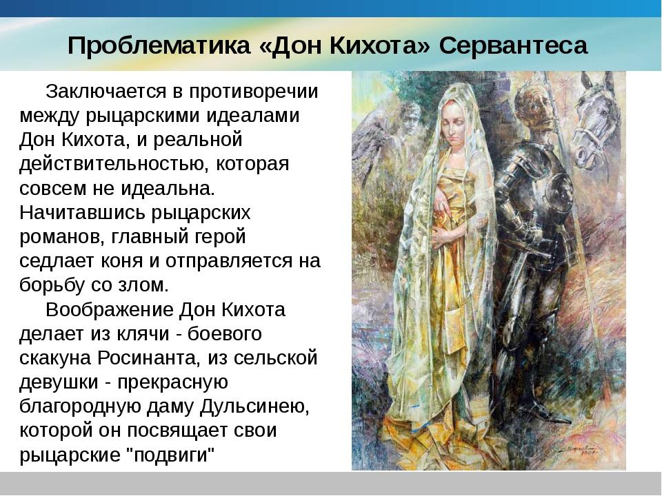 Проблематика «Дон Кихота» Сервантеса Заключается в противоречии между рыцарс...