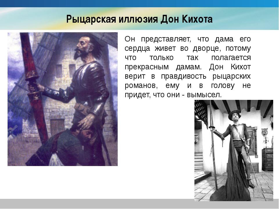 Рыцарская иллюзия Дон Кихота Он представляет, что дама его сердца живет во дв...
