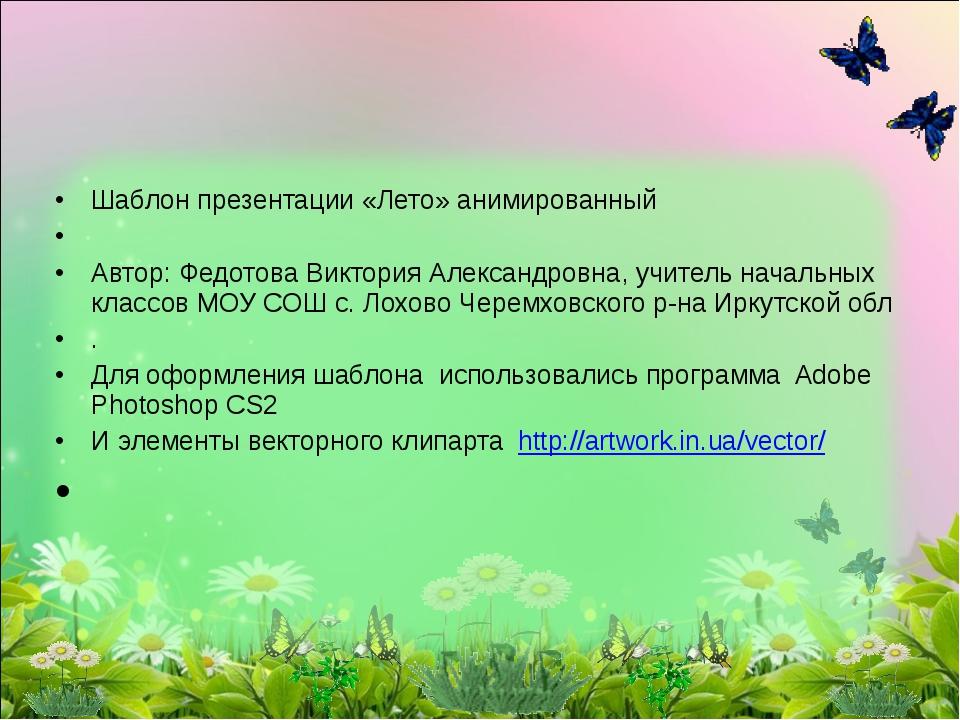 Шаблон презентации «Лето» анимированный  Автор: Федотова Виктория Александро...
