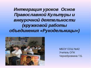 Интеграция уроков Основ Православной Культуры и внеурочной деятельности (круж