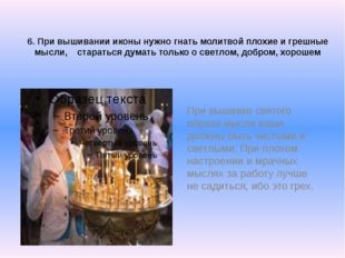 6. При вышивании иконы нужно гнать молитвой плохие и грешные мысли, старатьс