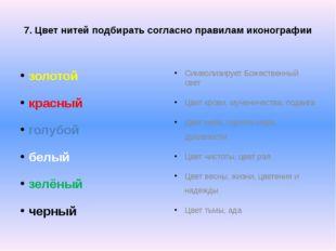 7. Цвет нитей подбирать согласно правилам иконографии золотой красный голубо