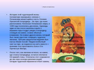 1. Изучить историю иконы История этой чудотворной иконы Богоматери неразрывн