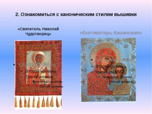 2. Ознакомиться с каноническим стилем вышивки «Святитель Николай Чудотворец»