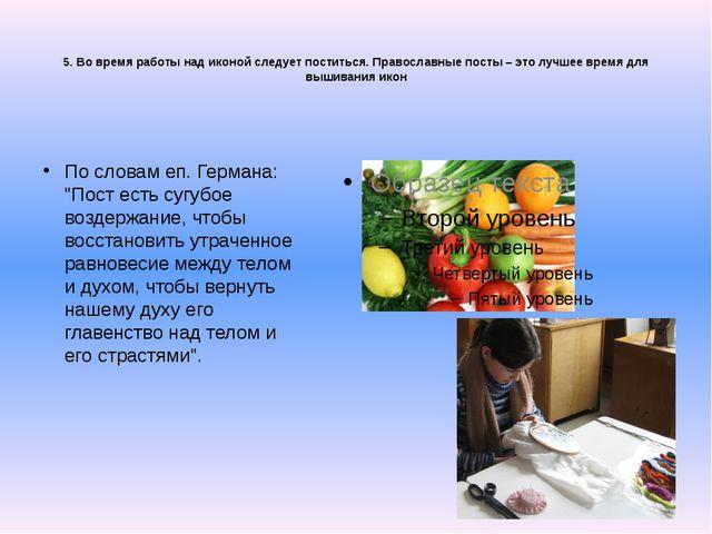 5. Во время работы над иконой следует поститься. Православные посты – это лу...