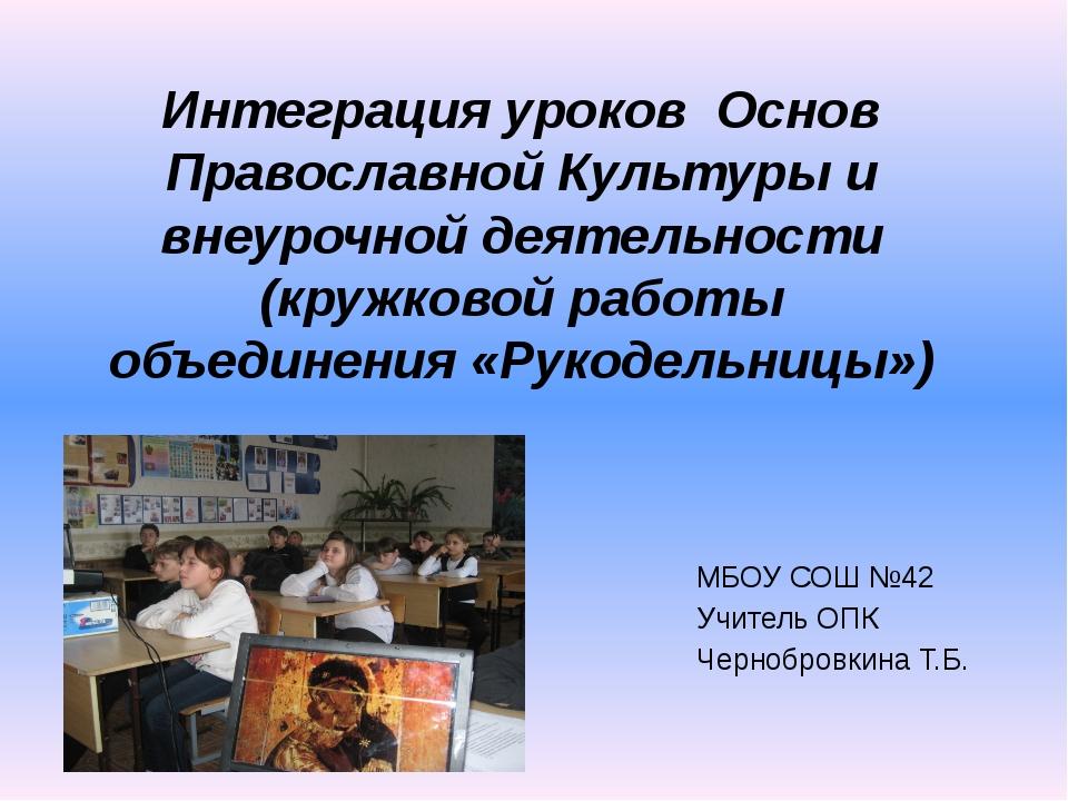 Интеграция уроков Основ Православной Культуры и внеурочной деятельности (круж...