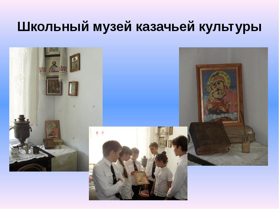 Школьный музей казачьей культуры