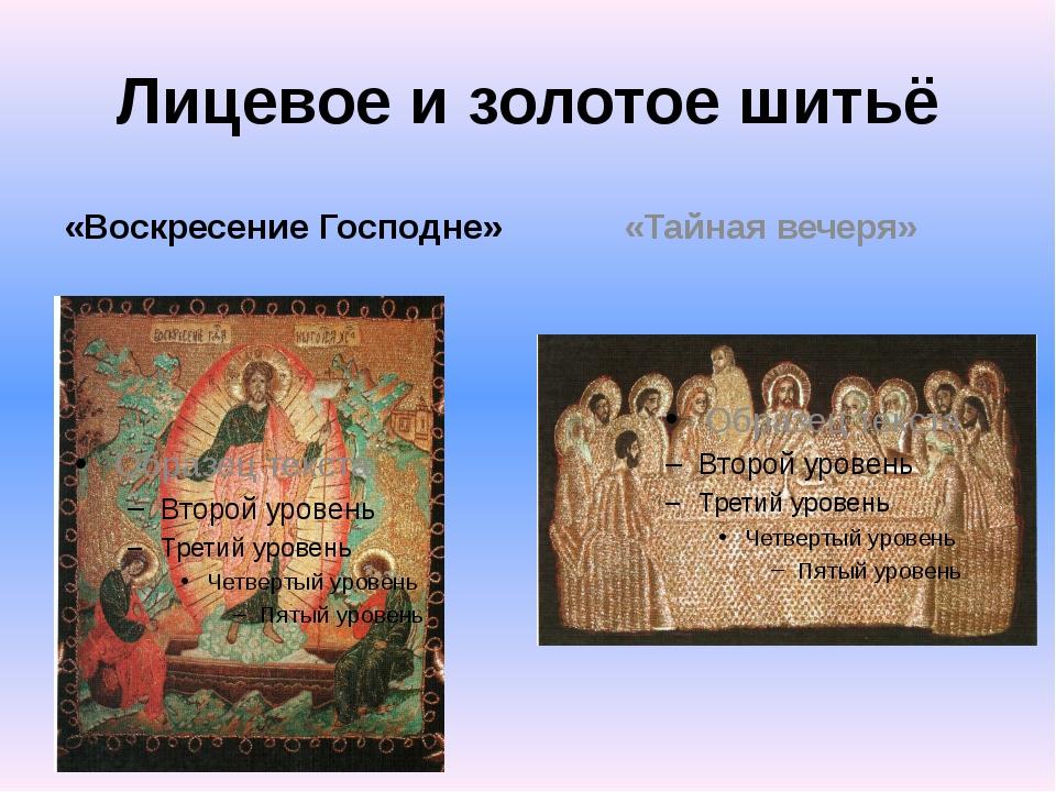 Лицевое и золотое шитьё «Воскресение Господне» «Тайная вечеря»