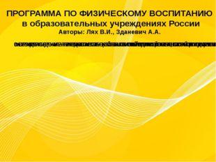 ПРОГРАММА ПО ФИЗИЧЕСКОМУ ВОСПИТАНИЮ в образовательных учреждениях России Авто