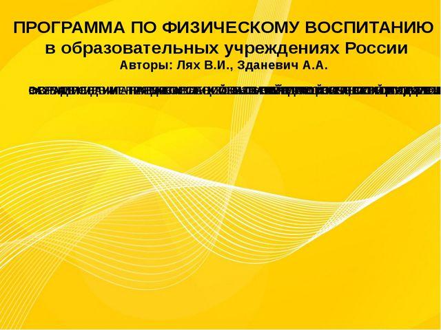 ПРОГРАММА ПО ФИЗИЧЕСКОМУ ВОСПИТАНИЮ в образовательных учреждениях России Авто...