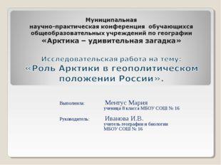Выполнила: Ментус Мария ученица 8 класса МБОУ СОШ № 16 Руководитель: