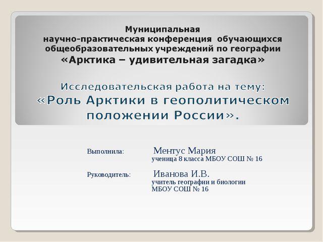 Выполнила: Ментус Мария ученица 8 класса МБОУ СОШ № 16 Руководитель:...