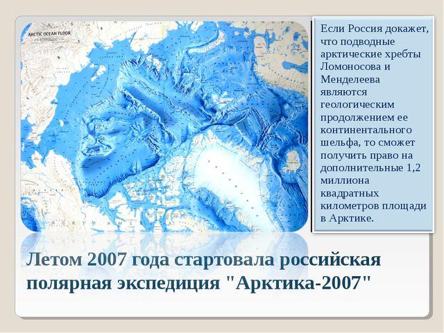 """Летом 2007 года стартовала российская полярная экспедиция """"Арктика-2007"""""""