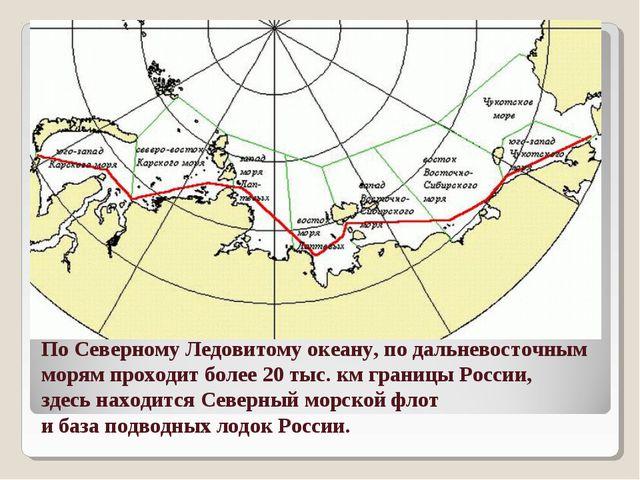По Северному Ледовитому океану, по дальневосточным морям проходит более 20 ты...