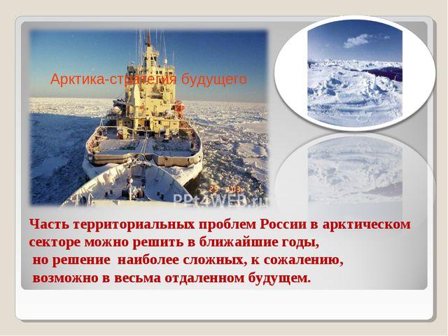 Часть территориальных проблем России в арктическом секторе можно решить в бли...