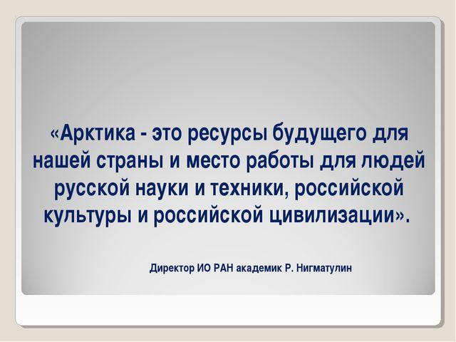«Арктика - это ресурсы будущего для нашей страны и место работы для людей рус...