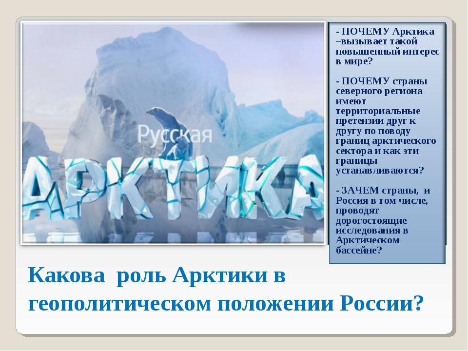 Какова роль Арктики в геополитическом положении России?