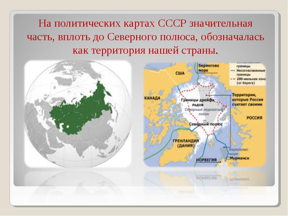 На политических картах СССР значительная часть, вплоть до Северного полюса, о...