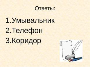 Ответы: Умывальник Телефон Коридор