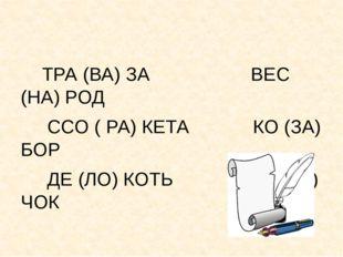 ТРА (ВА) ЗАВЕС (НА) РОД ССО ( РА) КЕТАКО (ЗА)