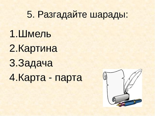 5. Разгадайте шарады: Шмель Картина Задача Карта - парта