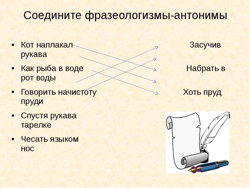 Соедините фразеологизмы-антонимы Кот наплакал Засучив рукава Как рыба в воде...