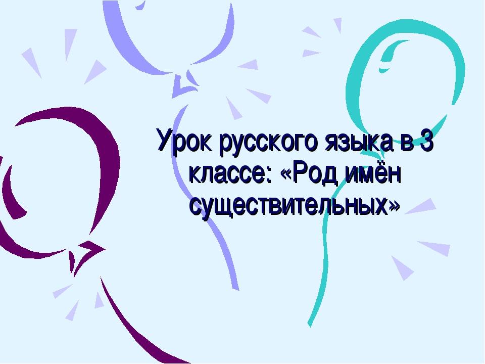Урок русского языка в 3 классе: «Род имён существительных»
