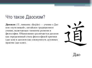Что такое Даосизм? Даосизм (道教, пиньинь: dàojiào)— учение о Дао или «пути