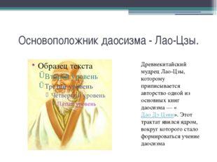 Основоположник даосизма - Лао-Цзы. Древнекитайский мудрец Лао-Цзы, которому п