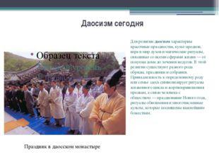 Даосизм сегодня Для религии даосизм характерны красочные празднества, культ п
