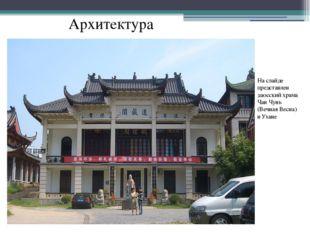Архитектура На слайде представлен даосский храма Чан Чунь (Вечная Весна) вУх