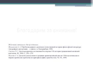 Благодарим за внимание! Источники материаоа для презентации: Мышинский, А. Л.