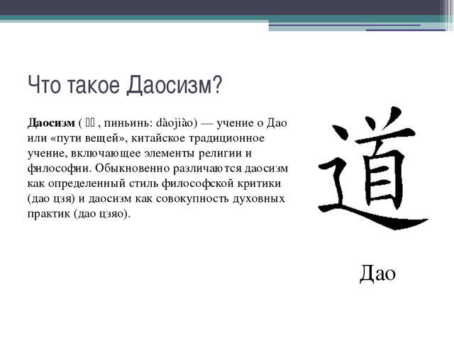 Что такое Даосизм? Даосизм (道教, пиньинь: dàojiào)— учение о Дао или «пути...