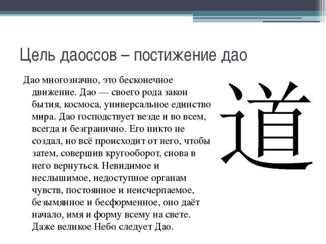 Цель даоссов – постижение дао Дао многозначно, это бесконечное движение. Дао...