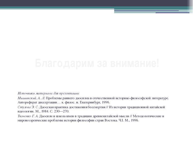 Благодарим за внимание! Источники материаоа для презентации: Мышинский, А. Л....