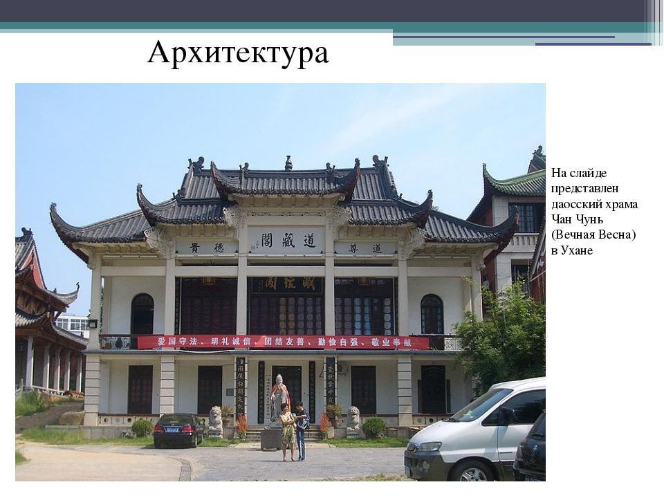 Архитектура На слайде представлен даосский храма Чан Чунь (Вечная Весна) вУх...