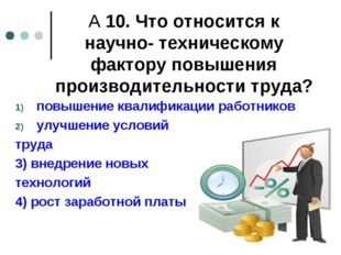 А 10. Что относится к научно- техническому фактору повышения производительнос