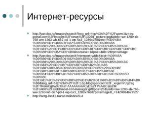 Интернет-ресурсы http://yandex.ru/images/search?img_url=http%3A%2F%2Fwww.bizn