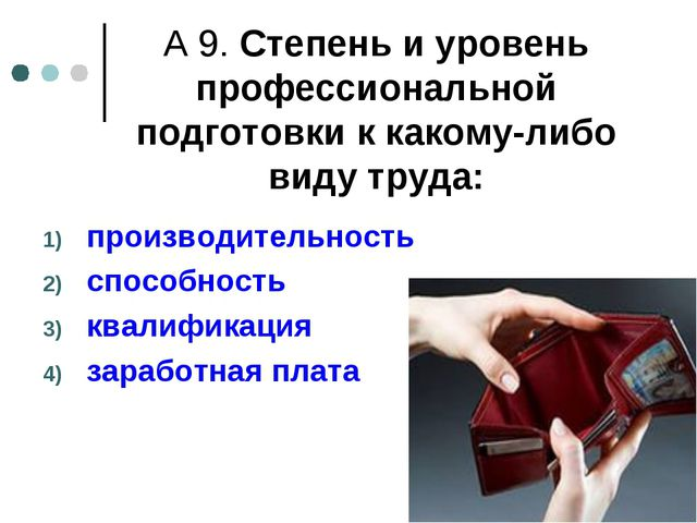 А 9. Степень и уровень профессиональной подготовки к какому-либо виду труда:...