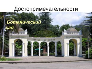Достопримечательности Ботанический сад