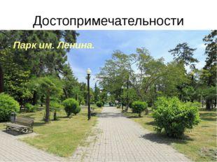 Достопримечательности Парк им. Ленина.