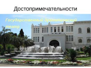 Достопримечательности Государственный драматический театр
